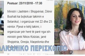 Διαταραχή στις σχέσεις Αλβανίας – Ελλάδας. Δεν πήγε ο Μπουσάτι στη συνάντηση τηςΘεσσαλονίκης