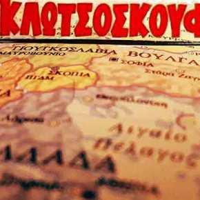 Έχει γίνει η Ελλάδα σάκος του μποξ για τους γείτονέςτης;