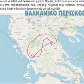 Τουρκία: Στην Ελλάδα έγινε συνεργασία με Ισραήλ για τοS-300