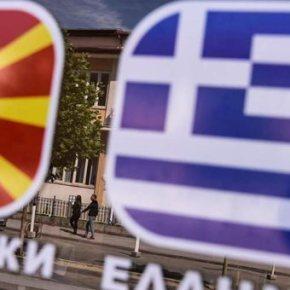 ΥΠΕΞ: Μόνο σε εννέα εμπορικά σήματα θα γίνει διευθέτηση με τα Σκόπια.