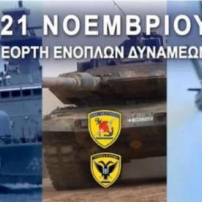 Ημέρα Ενόπλων Δυνάμεων: Αυτό είναι το πρόγραμμα εκδηλώσεων την 21η Νοεμβρίου 2018 –ΦΩΤΟ