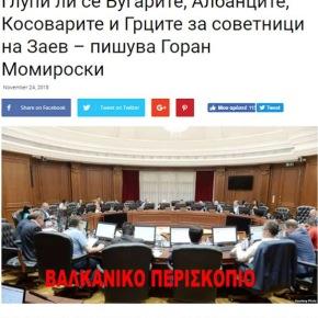 «Γιατί ο Ζάεφ παίρνει συμβούλους από τη Σερβία και όχι από Ελλάδα ήΒουλγαρία;»