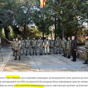 Σκόπια: Ο πρόεδρος Ιβάνοφ επισκέφθηκε φυλάκια στα σύνορα με τηνΕλλάδα