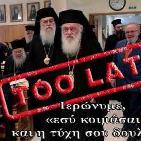 Ο Ιερώνυμος ζητά διευκρινίσεις για την θρησκευτική ουδετερότητα: «Δεν ξέρω τι εννοεί οπρωθυπουργός»