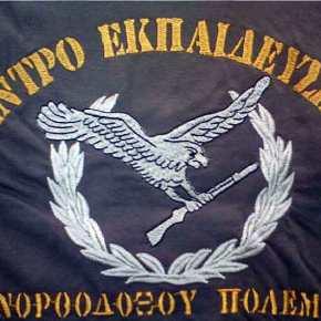 Κέντρο Εκπαίδευσης Ανορθόδοξου Πολέμου(ΚΕΑΠ)