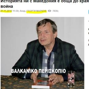 Βούλγαρος ακαδημαϊκός: Έπρεπε να κάνουμε αυτό που έκαναν οι Έλληνες με ταΣκόπια