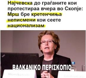 Σκόπια- Καθηγήτρια πανεπιστημίου : «καθυστερημένοι και αναλφάβητοι» οι διαδηλωτές για τοόνομα