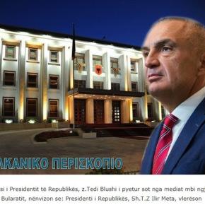 Πρόεδρος Αλβανίας: Ένα μεμονωμένο γεγονός δεν μπορεί να αποδυναμώσει την ελληνο-αλβανικήφιλία