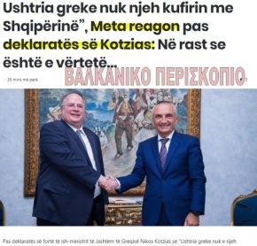 Δηλώσεις Προέδρου Αλβανίας για: 'ο ελληνικός στρατός δεν αναγνωρίζει τα σύνορα με τηνΑλβανία'