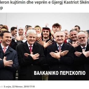 Ο πρόεδρος της Αλβανίας κατέθεσε στεφάνι στον Σκεντέρμπεη σταΣκόπια
