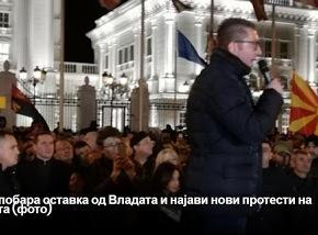 Σκόπια: Η αντιπολίτευση ανακοίνωσε διαδηλώσεις για την υπεράσπιση του ονόματος και τηςταυτότητας