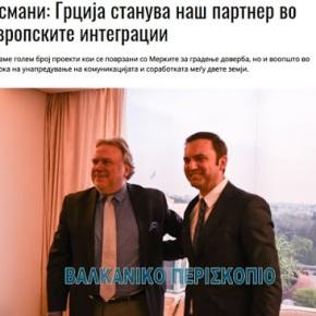Μπουγιάρ Οσμάνι: Η Ελλάδα γίνεται εταίρος μας στην ευρωπαϊκήολοκλήρωση