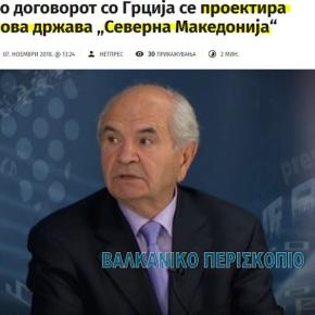 Ιστορικός Σκοπίων: Η συμφωνία με την Ελλάδα προβλέπει ένα νέο κράτος: «ΒόρειαΜακεδονία»
