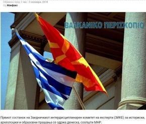 Αυτές είναι οι αλλαγές στο Σύνταγμα της ΠΓΔΜ που ενισχύουν τοναλυτρωτισμό