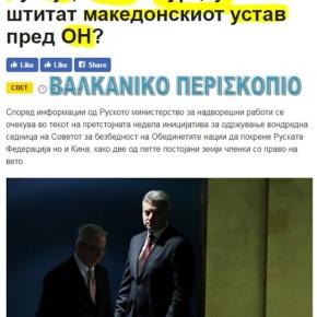 Ρωσία, Κίνα και Τουρκία στον ΟΗΕ κατά της Συμφωνίας τωνΠρεσπών