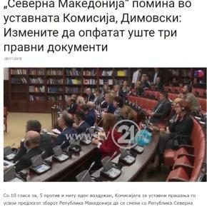 Σκόπια: Το όνομα «Σέβερνα Μακεντόνια» ψηφίστηκε από τη ΣυνταγματικήΕπιτροπή
