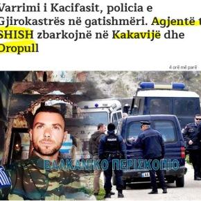 Δεκάδες Αλβανοί πράκτορες στέλνονται σε Δρόπολη και Κακαβιά για την κηδεία Κατσίφα.