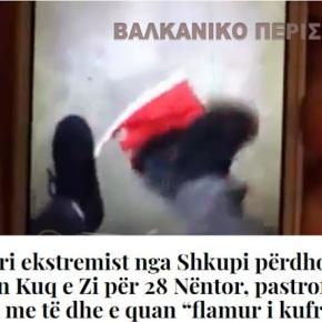 Αλβανός από τα Σκόπια καίει και ποδοπατά την αλβανικήσημαία…(