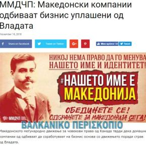 Οργάνωση Σλάβων Καναδά: «Δεν προωθούν τις αφίσεςμας!»