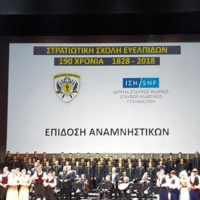 ΣΣΕ: 190 χρόνια από την ίδρυση της ΣχολήςΕυελπίδων