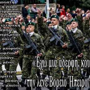 Θέλουν να καταργήσουν το «ΜακεδονίαΞακουστή»