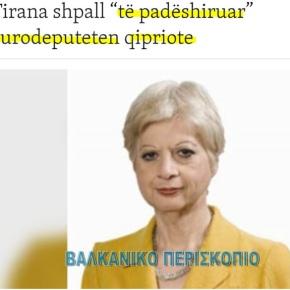 Αλβανία: 'Persona non grata' η Κύπρια ευρωβουλευτής Ελένη Θεοχάρους…-Ανανέωση.