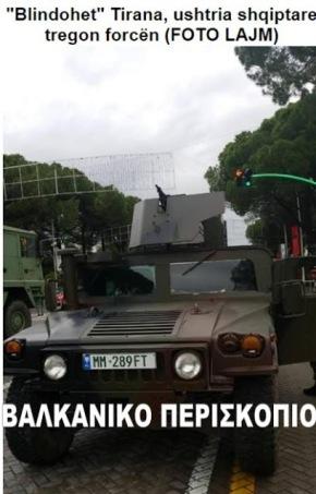 Ο στρατός των Σκιπτάρων επιδεικνύει τις δυνάμεις του σε…έκθεση