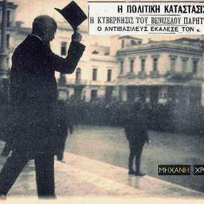 Οι Εκλογές του 1920 που έκριναν την τύχη της ΜικράςΑσίας.