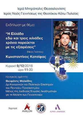 Εκδήλωση για ΚωνσταντίνοΚατσίφα