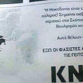 Τελικά, ποιος διχάζει τον ελληνικόλαό;