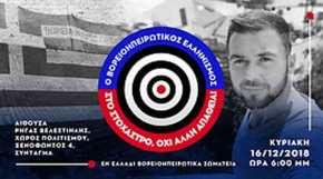 Εκδήλωση με θέμα: «Ο Βορειοηπειρωτικός Ελληνισμός στο Στόχαστρο, Όχι άλληΑπάθεια»