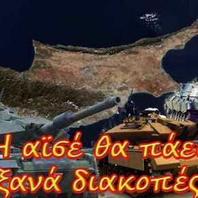 Ετοιμάζουν εισβολή οι Τούρκοι: Στέλνουν μονάδες κομάντος, πεζικού και 42 Leopard στηνΚύπρο
