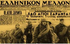 Έπος του 1940: O ελληνικός στρατός καταλαμβάνει τους ΑγίουςΣαράντα