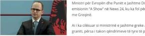 ΥΠΕΞ Αλβανίας: Η Αλβανία θέλει την επίλυση του'τσάμικου'