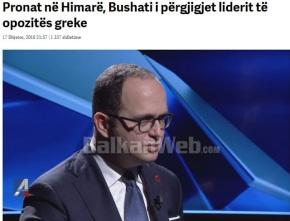 Ο ΥΠΕΞ Αλβανίας απαντά στον Μητσοτάκη για τις ελληνικές περιουσίες στηΧιμάρα