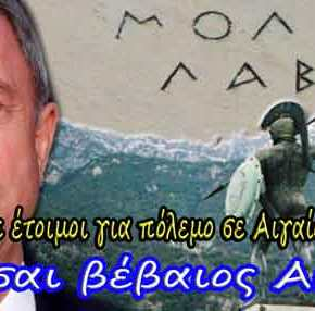 X.Ακάρ: «Eίμαστε έτοιμοι για πόλεμο σε Αιγαίο καιΑ.Μεσόγειο»