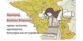 Εκδήλωση για τη Βόρεια Ήπειρο διοργανώνει η Εστία Πατερικών Μελετών στοΜαρούσι