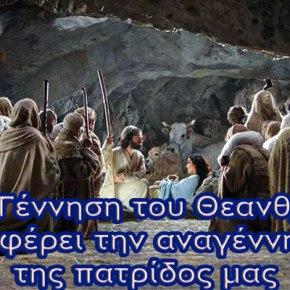 Χρόνια Πολλά σε όλους τους Έλληνες και ΚαλάΧριστούγεννα.