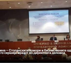 Επιχειρηματικό φόρουμ Ελλάδας – Σκοπίων στηνΑθήνα