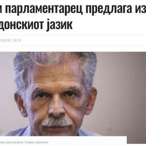 «Έλληνας βουλευτής προτείνει να διδάσκεται η 'μακεδονική' γλώσσα από…ΜΚΟ»