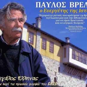 Παύλος Βρέλλης – Ο μεγάλος Έλληνας που ζωντάνεψε με κερί τις ηρωικές μορφές του1821