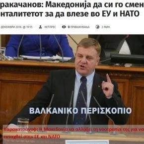 Νέα παρέμβαση Καρακατσάνοφ: Τα Σκόπια να αλλάξουν νοοτροπία για να ενταχθούν σε ΕΕ καιΝΑΤΟ