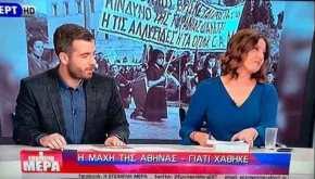 Αίσχος: Η κομμουνιστική ΕΡΤ «έκλαιγε» που χάθηκε η Μάχη των Αθηνών από τοΚΚΕ!