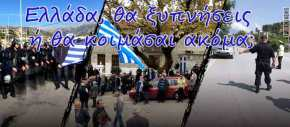 Σοβαρά επεισόδια στη Βόρεια Ήπειρο: Συγκρούσεις Ελλήνων-αλβανικής Αστυνομίας – Ο Ράμα γκρεμίζει σπίτιαΒορειοηπειρωτών