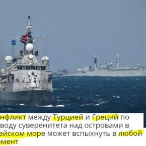 Σύγκρουση Τουρκίας- Ελλάδας για νησιά του Αιγαίου βλέπει στρατηγικός ρωσικόςοργανισμός