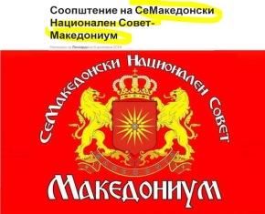 Σκόπια: Επιστολή σε Πούτιν και Λαβρόφ για προώθηση της Συμφωνίας των Πρεσπών στο ΣυμβούλιοΑσφαλείας