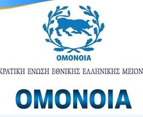 Έκτακτη ανακοίνωση – Καταγγελία της ΔΕΕΕΜ 'Ομόνοια': Πογκρόμ σε βάρος της ελληνικής μειονότητας στηνΑλβανία!