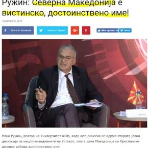 Καθηγητής Σκοπίων: Η «Βόρεια Μακεδονία» είναι ένα πραγματικό, αξιοπρεπέςόνομα!