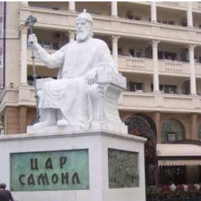 «Το σκοπιανό τμήμα της Κοινής Επιτροπής παραδέχθηκε ότι ο Σαμουήλ ήταν Βούλγαροςβασιλιάς»