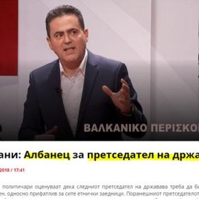 Οι Αλβανοί Σκοπίων ζητούν ο επόμενος πρόεδρος να είναιΑλβανός